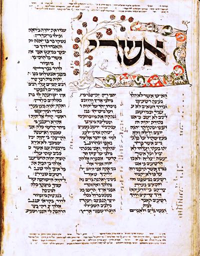 Escritura-Hebrea